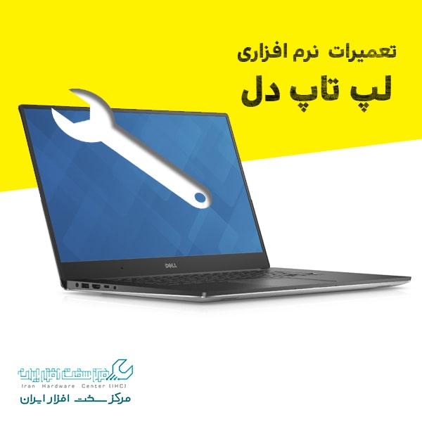 تعمیرات نرم افزاری لپ تاپ دل Dell