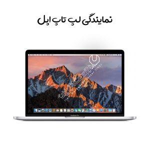 نمایندگی لپ تاپ اپل