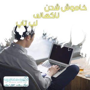 خاموش شدن ناگهانی لپ تاپ Laptop