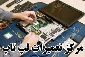 مرکز تعمیرات لپ تاپ