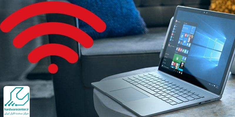لپ تاپ به اینترنت وصل نمیشود