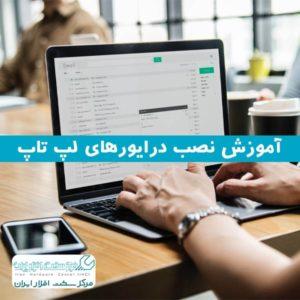 آموزش نصب درایورهای لپ تاپ