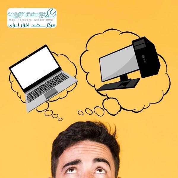 انتخاب بین لپ تاپ و کامپیوتر