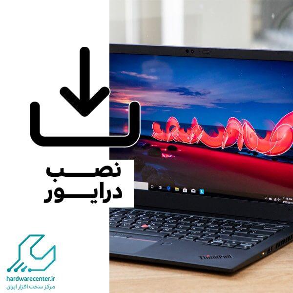 نصب درایور کارت گرافیک لپ تاپ