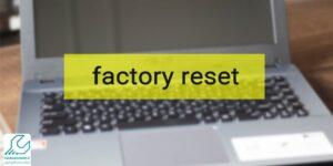 ریست فکتوری کردن لپ تاپ
