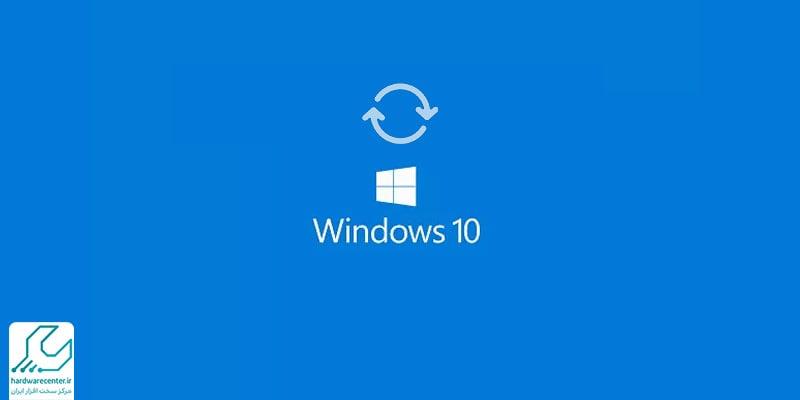 ریست فکتوری کردن لپ تاپ در ویندوز 10