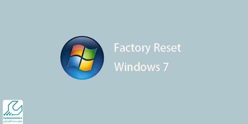 ریست فکتوری کردن لپ تاپ در ویندوز 7